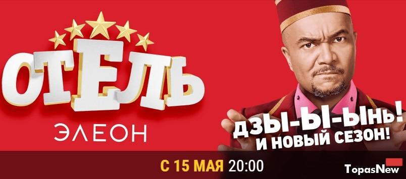 Отель Элеон 2 сезон 13 серия 01.06.2017 смотреть онлайн