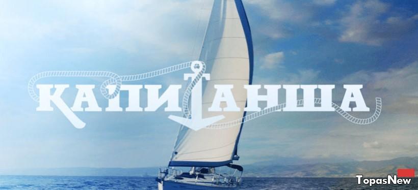 Капитанша сериал 2017 все серии смотреть онлайн на Россия-1