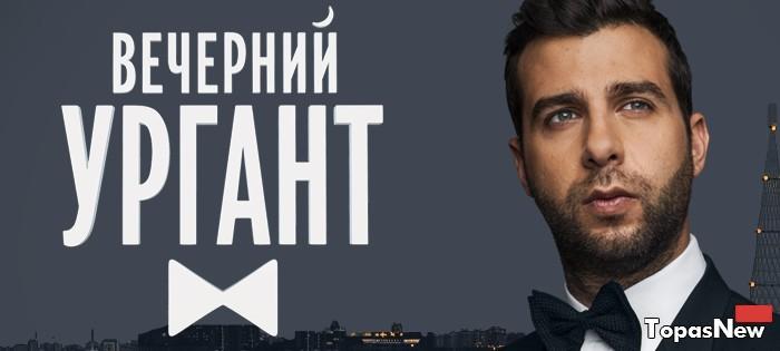Вечерний Ургант 19.10.2018 Лобода и Соболев смотреть онлайн