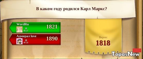 В каком году родился Карл Маркс?