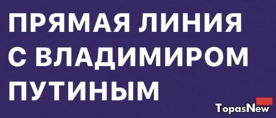Прямая линия с Владимиром Путиным 2017 смотреть онлайн