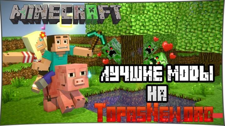 Лучшие моды для Minecraft 1.12