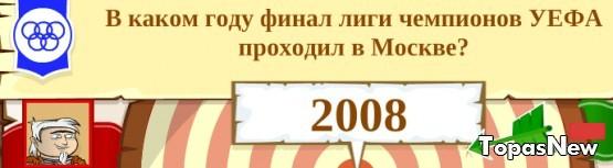 В каком году финал лиги чемпионов УЕФА проходил в Москве?