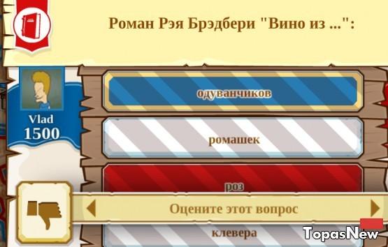 """Роман Рэя Брэдбери """"Вино из..."""""""