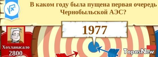 В каком году была пущена первая очередь Чернобыльской АЭС?