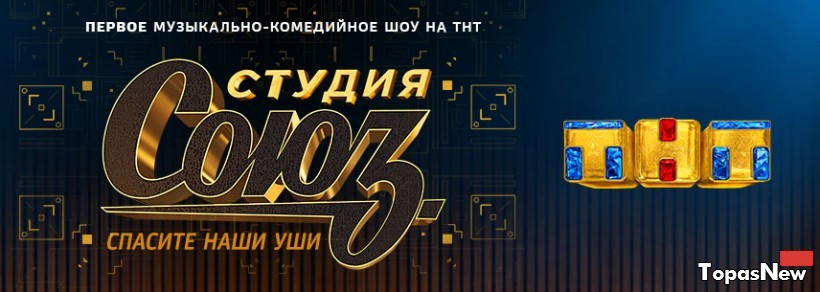 Студия Союз 7 серия 21.09.2017 смотреть онлайн ТНТ