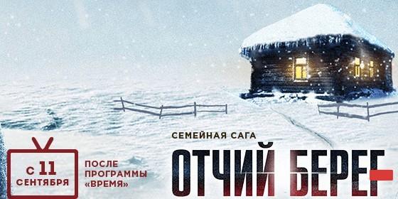 Отчий берег сериал 2017 все серии смотреть онлайн на Первом