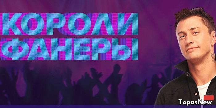Короли фанеры 1 серия 16.09.2017 смотреть онлайн на Первом