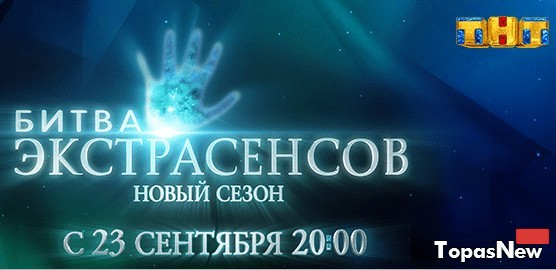 Битва экстрасенсов 18 сезон 8 выпуск 11.11.17 смотреть онлайн
