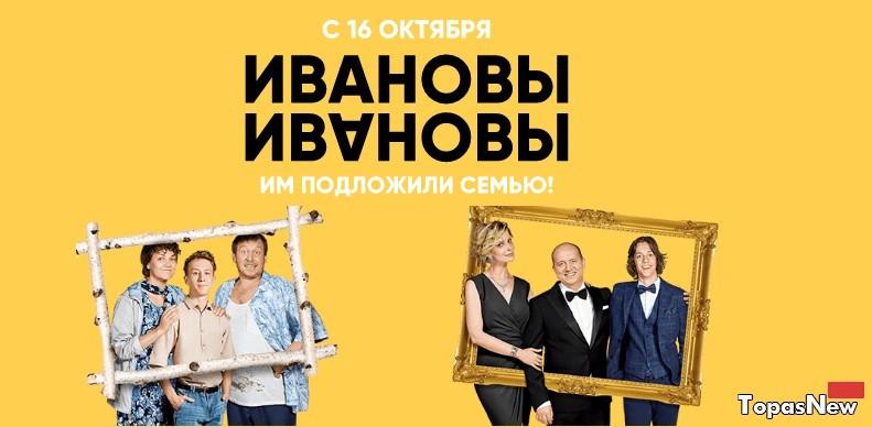 Ивановы-Ивановы 16 серия 09.11.2017 смотреть онлайн