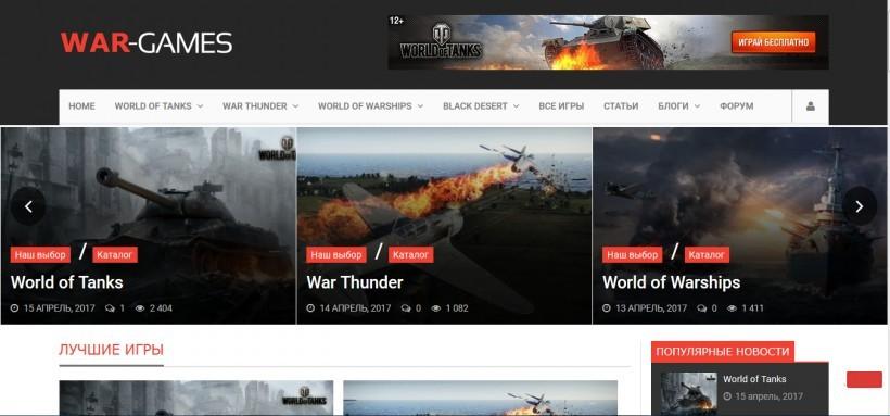 Обзор военных онлайн игр