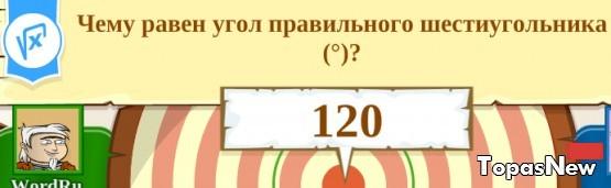 Чему равен угол правильного шестиугольника (°)?