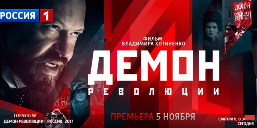 Демон революции 2017 сериал все серии смотреть онлайн на Россия-1
