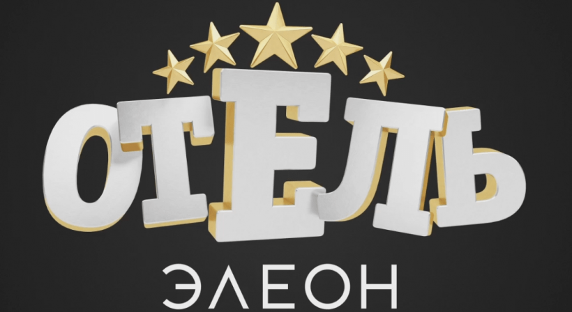 Отель Элеон 3 сезон 1 серия 20.11.2017 смотреть онлайн