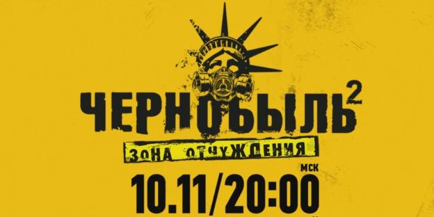 Чернобыль 2 сезон 4 серия 17.11.2017 смотреть онлайн