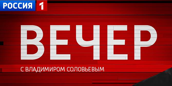 Вечер с Владимиром Соловьевым 12.03.2019 смотреть онлайн