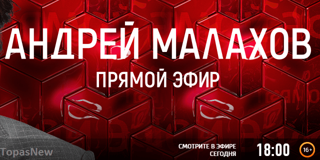 Андрей Малахов Прямой эфир 26.02.2018 смотреть онлайн