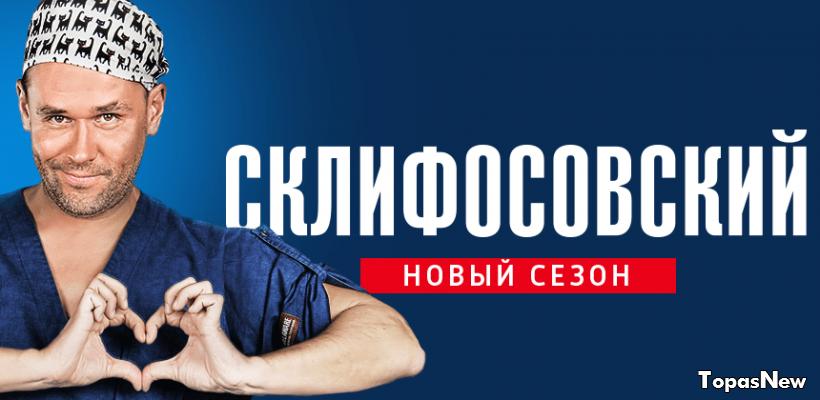 Склифосовский 6 сезон сериал 2018 все серии смотреть онлайн на Россия-1