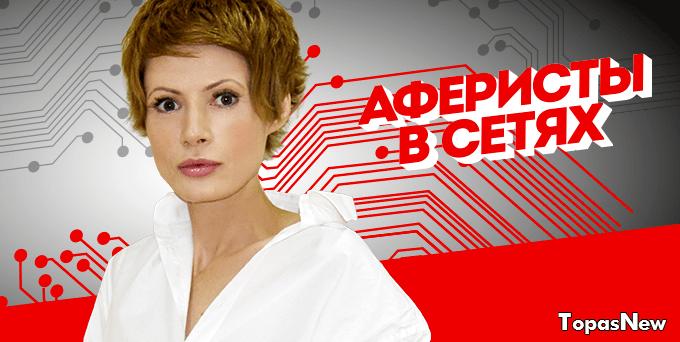 Аферисты в сетях 3 сезон 1 серия 01.02.18 смотреть онлайн Пятница