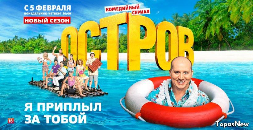 Остров 2 сезон 10 серия 19.02.2018 смотреть онлайн