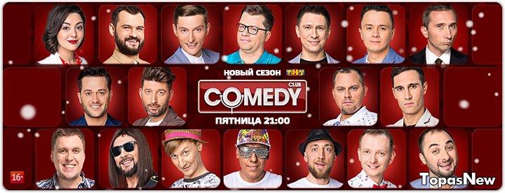 Comedy Club Новый сезон 02.03.18 смотреть онлайн