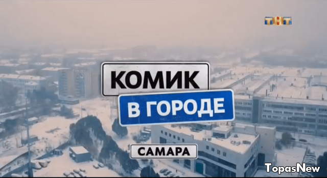 Комик в городе 2 серия Самара 04.03.2018 смотреть онлайн