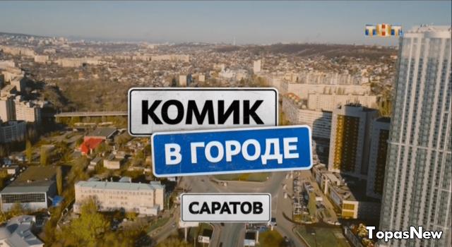 Комик в городе 3 серия Саратов 11.03.2018 смотреть онлайн