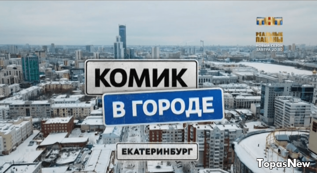 Комик в городе 4 серия Екатеринбург 11.03.2018 смотреть онлайн