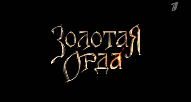 Золотая орда сериал 2018 все серии смотреть онлайн на Первом