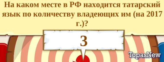 Какое место занимает татарский по количеству владеющих в России?