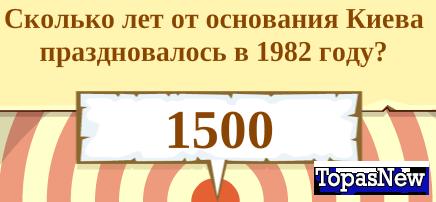 Сколько лет от основания Киева праздновалось в 1982 году?