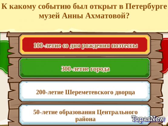 К какому событию был открыт в Петербурге музей Анны Ахматовой?