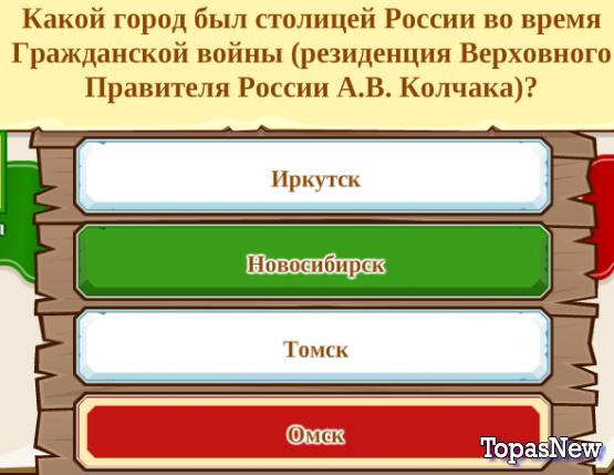 Какой город во время Гражданской войны был столицей России?
