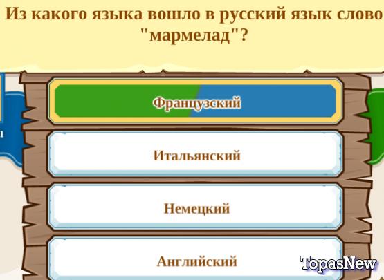"""Из какого языка вошло в русский язык слово """"мармелад""""?"""