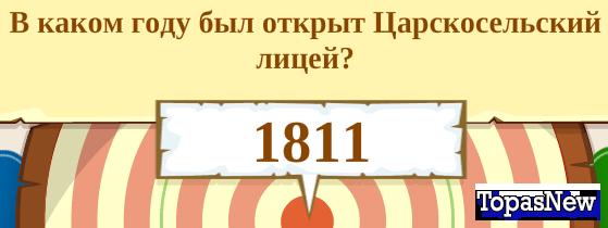 В каком году был открыт Царскосельский лицей?