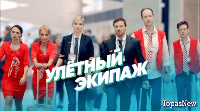 Улётный экипаж 9 серия 09.04.2018 смотреть онлайн