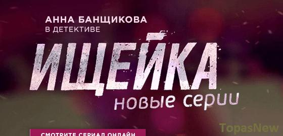 Ищейка сериал 2018 все серии смотреть онлайн на Первом