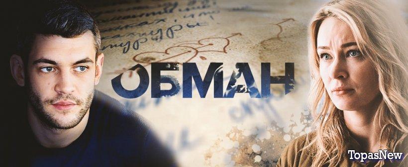 Обман 2018 сериал все серии смотреть онлайн на Россия-1