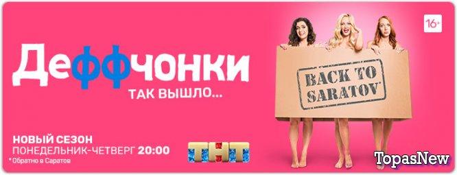 Деффчонки 6 сезон 20 21 серия 28.08.2018 смотреть онлайн
