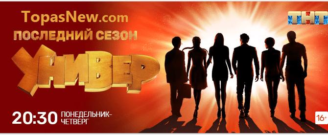 Универ Новая общага 15 сезон 16 серия 26.09.2018 смотреть онлайн