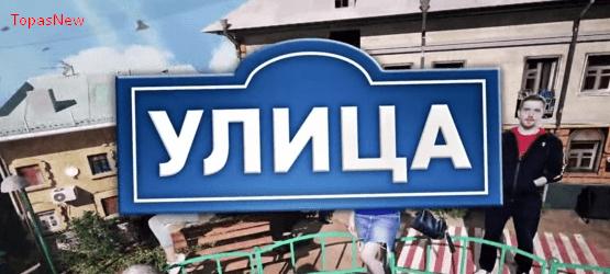 Улица 3 сезон 18 серия 15.10.2018 смотреть онлайн