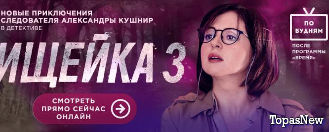 Ищейка 3 сезон 13 серия 24.09.2018 смотреть онлайн
