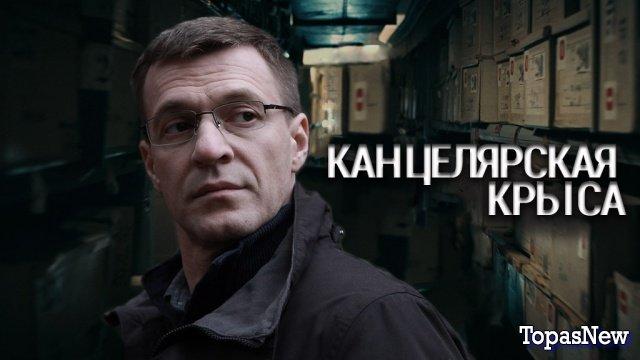 Канцелярская крыса 15 16 серия 04 10 2018 смотреть онлайн