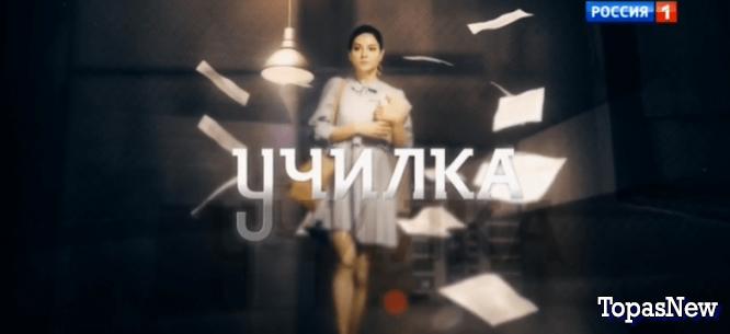Училка на Россия-1 2018 смотреть онлайн фильм
