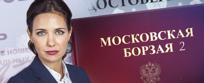 Московская борзая 2 сезон 3 4 серия 02 10 2018 смотреть онлайн