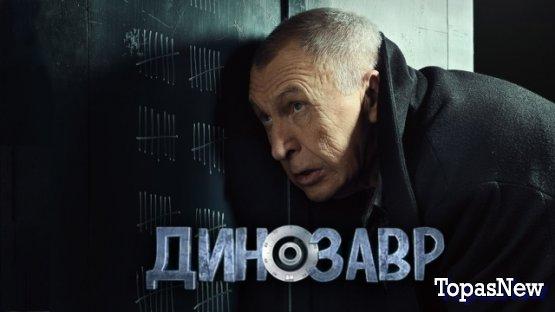 Динозавр 3 4 серия 09 10 2018 смотреть онлайн НТВ