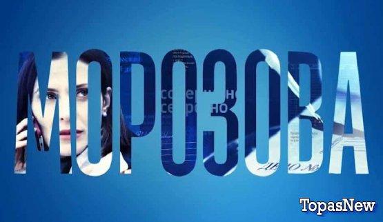 Морозова 2 сезон 14 серия 09.10.18 смотреть онлайн Россия-1