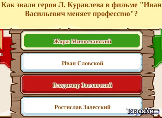 Какое имя у Л. Куравлева в фильме «Иван Васильевич меняет профессию»?