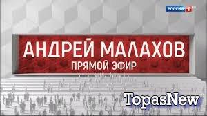 Прямой эфир Андрей Малахов 12 10 2018 смотреть онлайн Россия 1