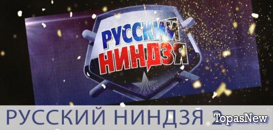 Русский ниндзя 2 сезон 3 выпуск 21.10.2018 смотреть онлайн